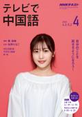 NHKテレビ テレビで中国語 2019年4月号