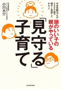 頭のいい子の親がやっている「見守る」子育て Book Cover