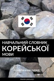 Навчальний словник корейської мови