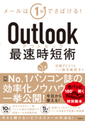 Outlook最速時短術 Book Cover
