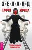 Вадим Зеланд - Тафти жрица artwork