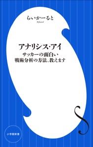 アナリシス・アイ ~サッカーの面白い戦術分析の方法、教えます~ Book Cover