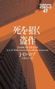 死を招く盗作 イヴ&ローク47 Book Cover