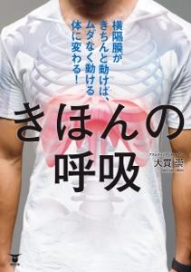 きほんの呼吸 Book Cover