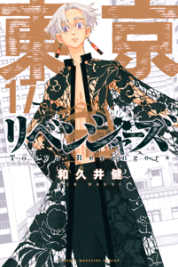 東京卍リベンジャーズ(17) Book Cover