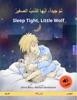 نم جيداً، أيها الذئبُ الصغيرْ – Sleep Tight, Little Wolf (العربية – إنجليزي)