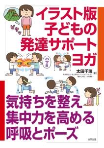 イラスト版子どもの発達サポートヨガ Book Cover