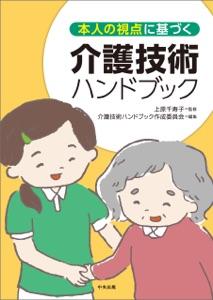 本人の視点に基づく介護技術ハンドブック Book Cover