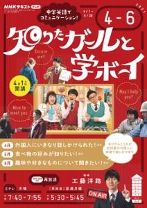 NHKテレビ 知りたガールと学ボーイ 2021年4月~6月 Book Cover