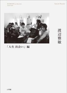 あんときのRADWIMPS ~人生 出会い編~ Book Cover