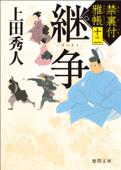 禁裏付雅帳十二 継争 Book Cover