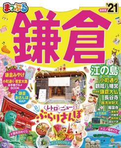 まっぷる 鎌倉 江の島'21 Book Cover