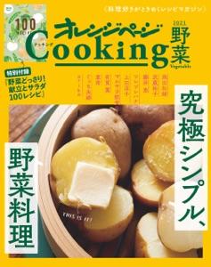 「究極シンプル、野菜料理」オレンジページCooking野菜 2021 Book Cover