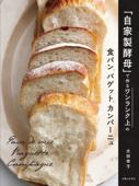 「自家製酵母」で作るワンランク上の食パン、バゲット、カンパーニュ Book Cover