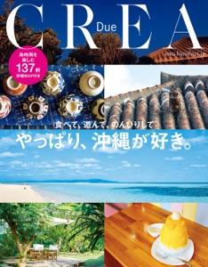CREA Due やっぱり、沖縄が好き。 Book Cover