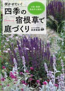 咲かせたい! 四季の宿根草で庭づくり 日陰・酷暑・悪条件を解決! Book Cover