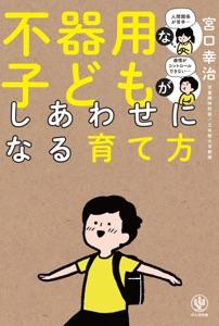 不器用な子どもがしあわせになる育て方 Book Cover
