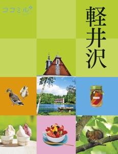 ココミル 軽井沢(2022年版) Book Cover