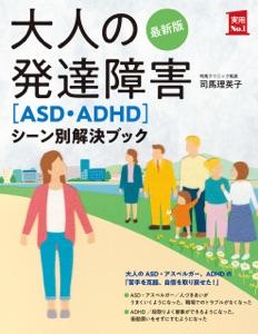 最新版 大人の発達障害[ASD・ADHD]シーン別解決ブック Book Cover
