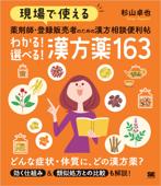 現場で使える 薬剤師・登録販売者のための漢方相談便利帖 わかる!選べる!漢方薬163 Book Cover