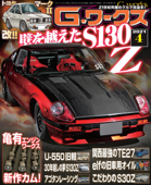 G-ワークス 2021年4月号 Book Cover