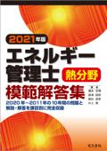 2021年版 エネルギー管理士熱分野模範解答集 Book Cover