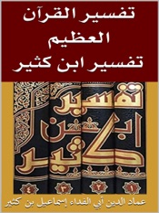 تفسير القرآن العظيم : تفسير ابن كثير