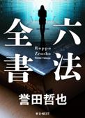 六法全書 Book Cover