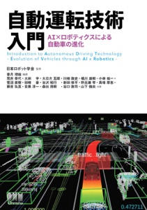自動運転技術入門 ―AI×ロボティクスによる自動車の進化― Book Cover