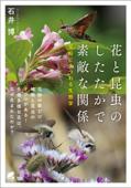 花と昆虫のしたたかで素敵な関係 受粉にまつわる生態学 Book Cover