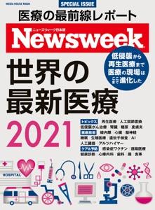 ニューズウィーク日本版特別編集 世界の最新医療2021 Book Cover
