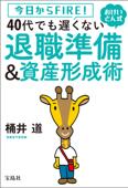 今日からFIRE! おけいどん式 40代でも遅くない退職準備&資産形成術 Book Cover