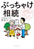 ぶっちゃけ相続―――日本一の相続専門YouTuber税理士がお金のソン・トクをとことん教えます!