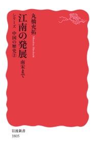 江南の発展 Book Cover