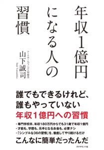 年収1億円になる人の習慣 Book Cover
