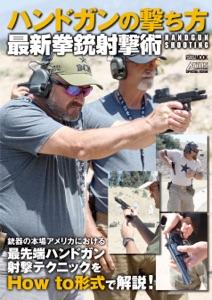 ハンドガンの撃ち方 最新拳銃射撃術 Book Cover