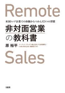 非対面営業の教科書(大和出版) Book Cover