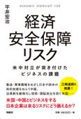 経済安全保障リスク 米中対立が突き付けたビジネスの課題 Book Cover