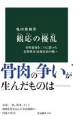 観応の擾乱 室町幕府を二つに裂いた足利尊氏・直義兄弟の戦い Book Cover