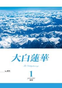 大白蓮華 2019年 1月号 Book Cover