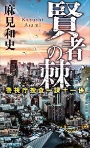 賢者の棘 警視庁捜査一課十一係 Book Cover