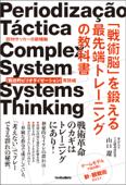 「戦術脳」を鍛える最先端トレーニングの教科書 欧州サッカーの新機軸「戦術的ピリオダイゼーション」実践編 Book Cover