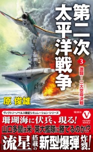 第二次太平洋戦争【3】激闘! 二大空母決戦 Book Cover