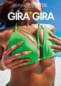 黒ギャル艶肌写真集 GIRA★GIRA Book Cover