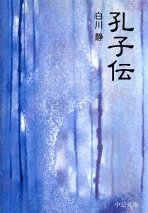 孔子伝 Book Cover