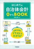 はじめての自治体会計0からBOOK Book Cover