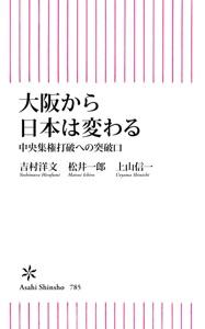 大阪から日本は変わる 中央集権打破への突破口 Book Cover