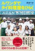ルワンダでタイ料理屋をひらく Book Cover