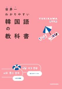 世界一わかりやすい韓国語の教科書 Book Cover