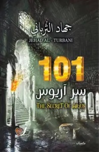 101 سر آريوس جهاد التربانى